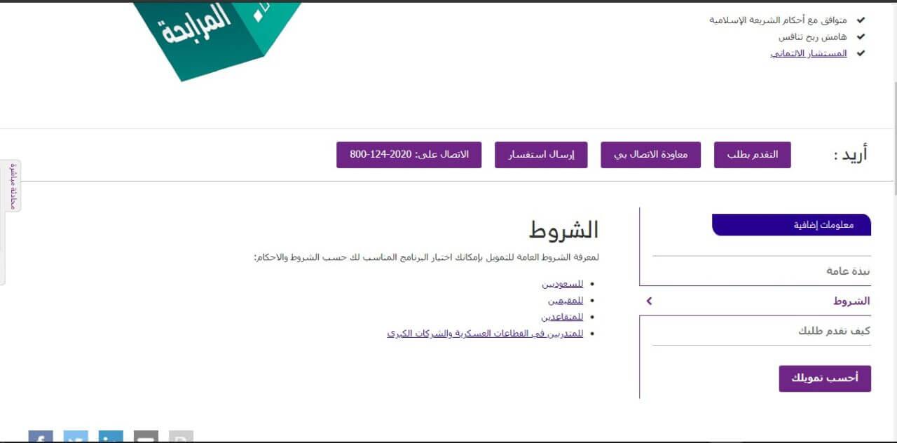 الشروط الواجب توافرها للحصول على تمويل بنك الرياض بالمرابحة