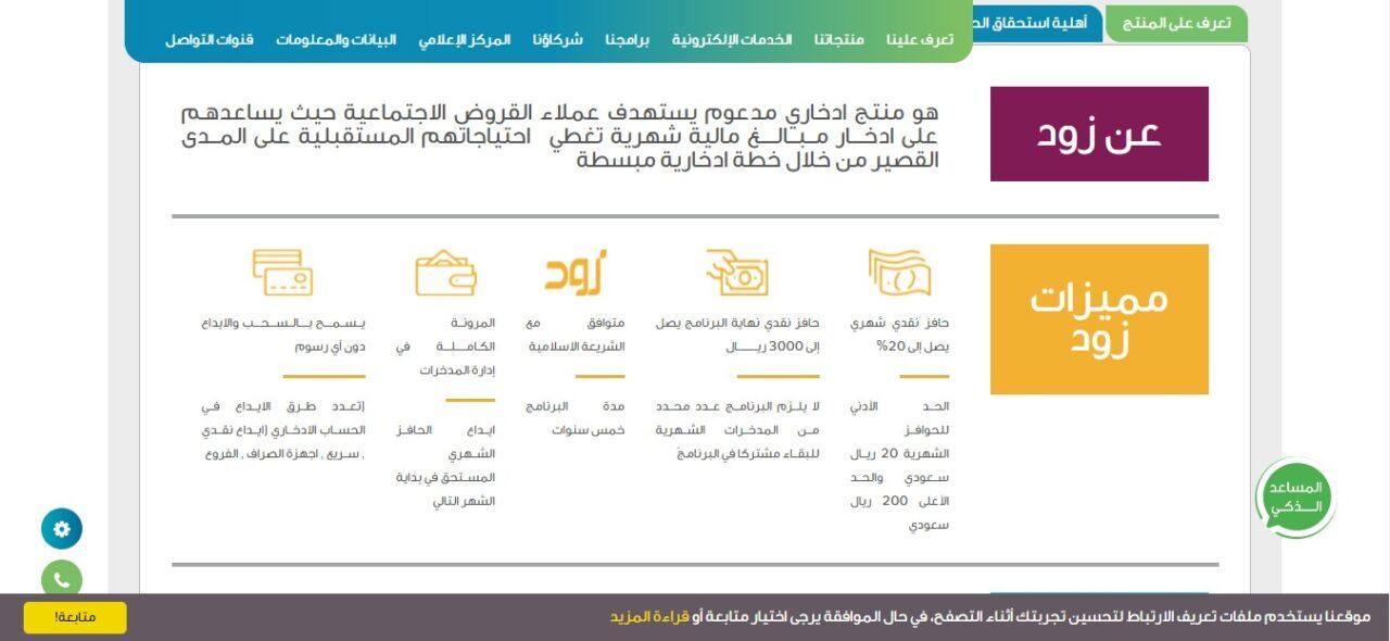 شروط الاشتراك في منتج زود الادخاري التابع لبنك التنمية الإجتماعية