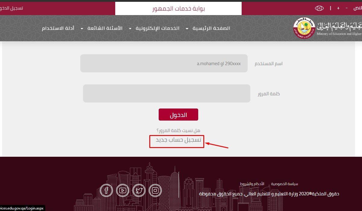 تسجيل الدخول بوابة خدمات الجمهور
