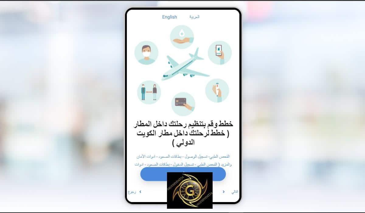 شروط سفر السعوديين إلى الكويت