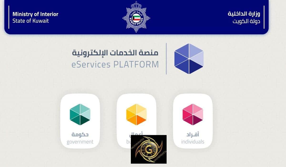 التسجيل في منصة الخدمات الإلكترونية في الكويت
