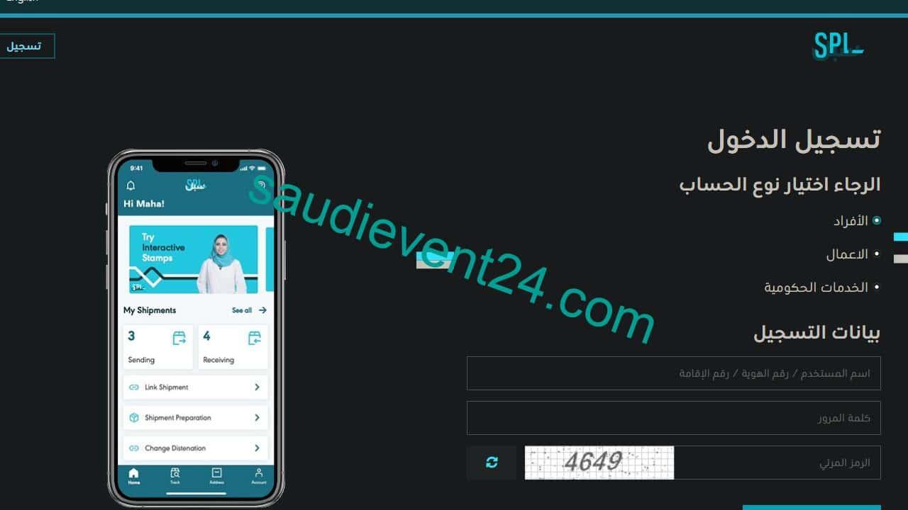 تعديل العنوان الوطني بالبريد السعودي