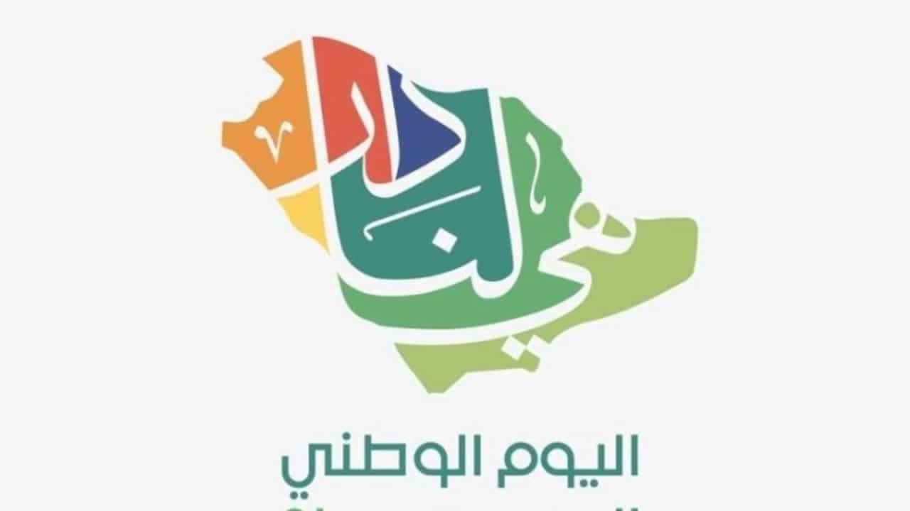 شعار اليوم الوطني للمملكة الـ 91