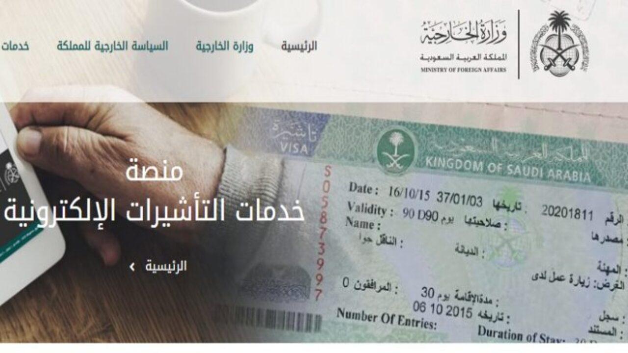 كيفية الاستفسار عن تأشيرة إنجاز